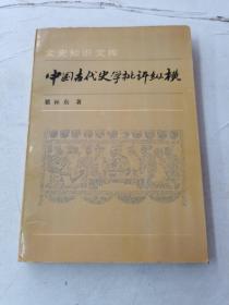 中国古代史学批评纵横