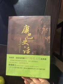 全新正版未开封 《康巴史话》 (中国第一部深度挖掘康巴历史文化的典籍! 一部波澜壮阔的康藏民族演变史、康巴文化发展史、民族文化交融史、民族团结进步史。