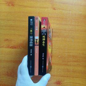 三体全三册——三体 + 三体Ⅱ.黑暗森林 + 三体Ⅲ:死神永生【内页干净】
