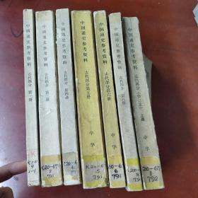 中国通史参考资料:古代部分(第1.2.4.5.6.8册)  近代部分(上册)7册合售   自然旧 书泛黄 馆藏书
