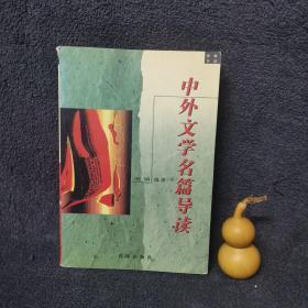 中外文学名篇导读