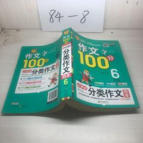 小学生分类作文范本(六年级)/作文100分