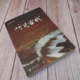 听见古代:陕北话里的文化遗产(一版一印)