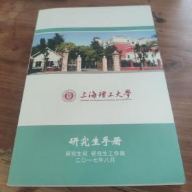上海理工大学研究生手册