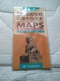 一张图读懂系列·用地图和年表读懂中国历史(简装版)