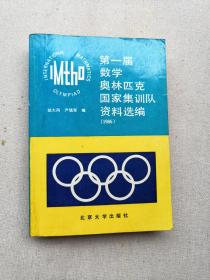 第一届数学奥林匹克国家集训队资料选编.1986