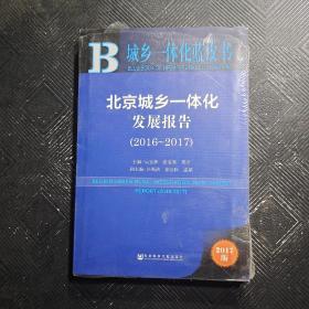 皮书系列·城乡一体化蓝皮书:北京城乡一体化发展报告(2016-2017)