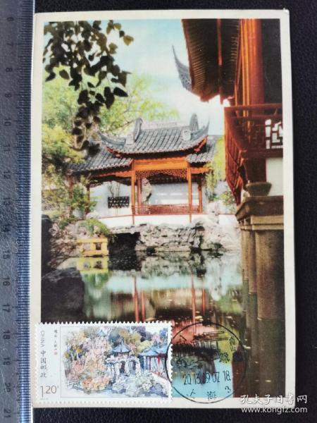 """1961年版上海""""豫园一角""""邮政明信片制作的""""豫园大假山旁的走廊""""自制极限片"""