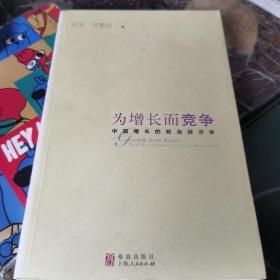 为增长而竞争:中国增长的政治经济学