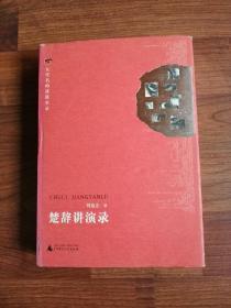 楚辞讲演录【签名钤印 附光盘】