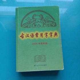 古汉语常用字字典  2005年最新版