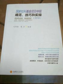 国家社科基金项目申报、技巧和实操(2018)