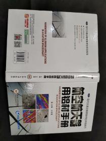 航空航天器用铝材手册.