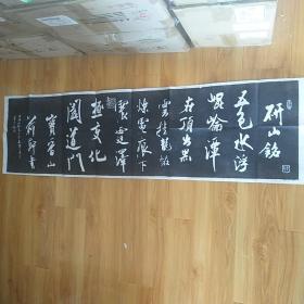 米芾书研山铭拓片