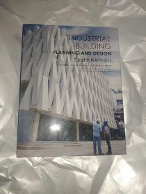 工业建筑规划与设计