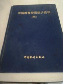 中国教育经费统计年鉴1992
