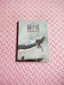 最小说2014/10
