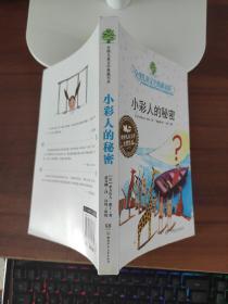 小彩人的秘密 [法]亚力山大·雅丁 湖南少年儿童出版社