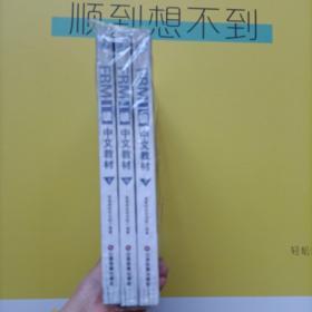 FRM一级中文教材  上中下 2019金融风险管理师考试用书 品相好