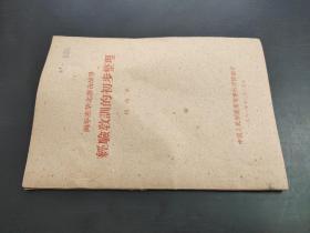 两年来华北游击战争经验教训的初步整理