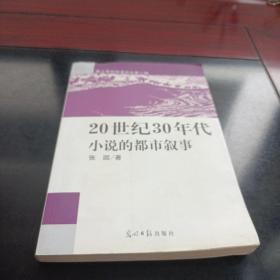 20世纪30年代中国现代小说的都市叙事
