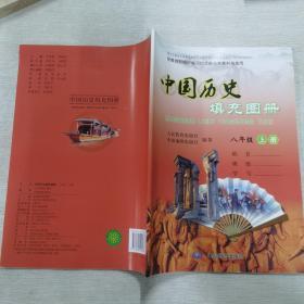 中国历史填充图册 八年级 上册