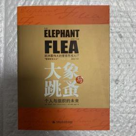 大象与跳蚤:与德鲁克齐名的管理大师查尔斯•汉迪经典著作最新版