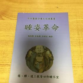 睡姿革命(中西医整合养生保健丛书)