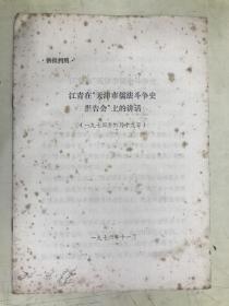 """供批判用:江青在""""天津市儒法斗争史报告会""""上的讲话"""