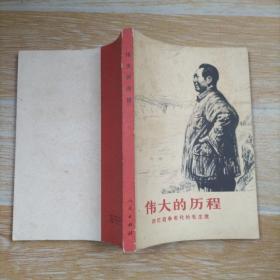 伟大的历程-回忆战争年代的毛泽东