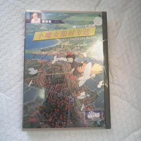 小魔女限时专送DVD光盘 中凯