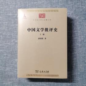中国文学批评史(上下册)