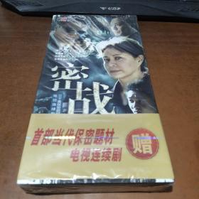 电视连续剧 密战(三十集)