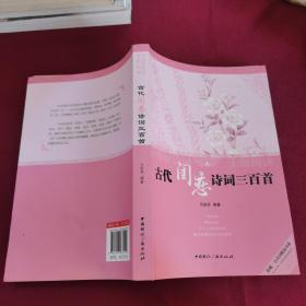 中华好诗词主题阅读:古代闺恋诗词三百首