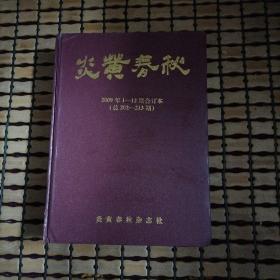 《炎黄春秋》2009年1-12期合订本)(精装)