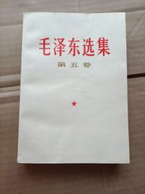 毛泽东选集,第五卷,