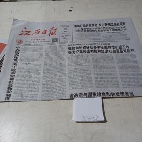 江西日报(2020.8.26)