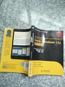 Oracle Database 11g基础教程    原版内页干净