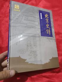 北京史诗:历史读本 (大16开,精装,未开封)