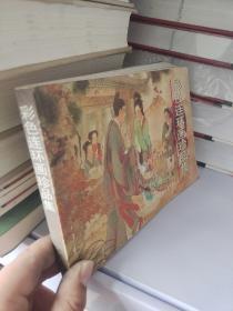 彩色连环画珍品集-(第二辑)