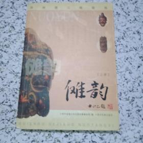傩韵:贵州省德江傩堂戏【上册】