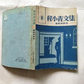 程小青文集―霍桑探案选  1  馆藏未阅