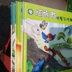 小蓝鲸生态绘本—植物魔法师 儿童绘本特价
