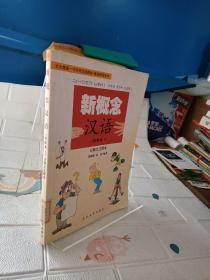 新概念汉语(初级本1)(日韩文注释本)