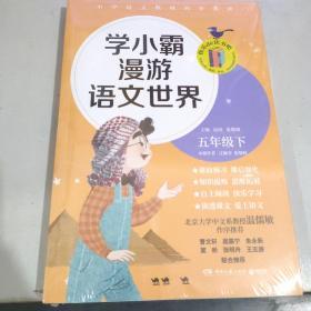 学小霸漫游语文世界(五年级下)/快乐de读书吧