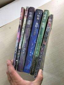哈利·波特(6本合售)混血王子、魔法石、密室、凤凰社、火焰杯、阿兹卡班的囚徒(现货如图)
