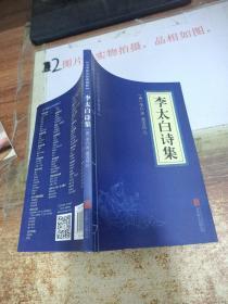 中华国学经典精粹·:李太白诗集