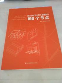 建筑构造设计必知的100个节点(免费赠CAD原图,一目了然节点设计,砖混结构到轻钢结构,对应3D图示,直击施工图设计痛点)