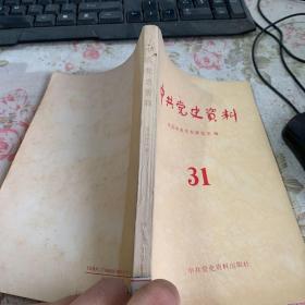 中共党史资料31