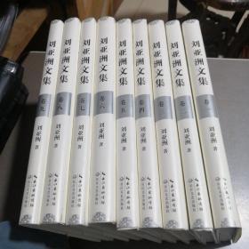 刘亚洲文集 1-9卷 正版现货品相不错没看过